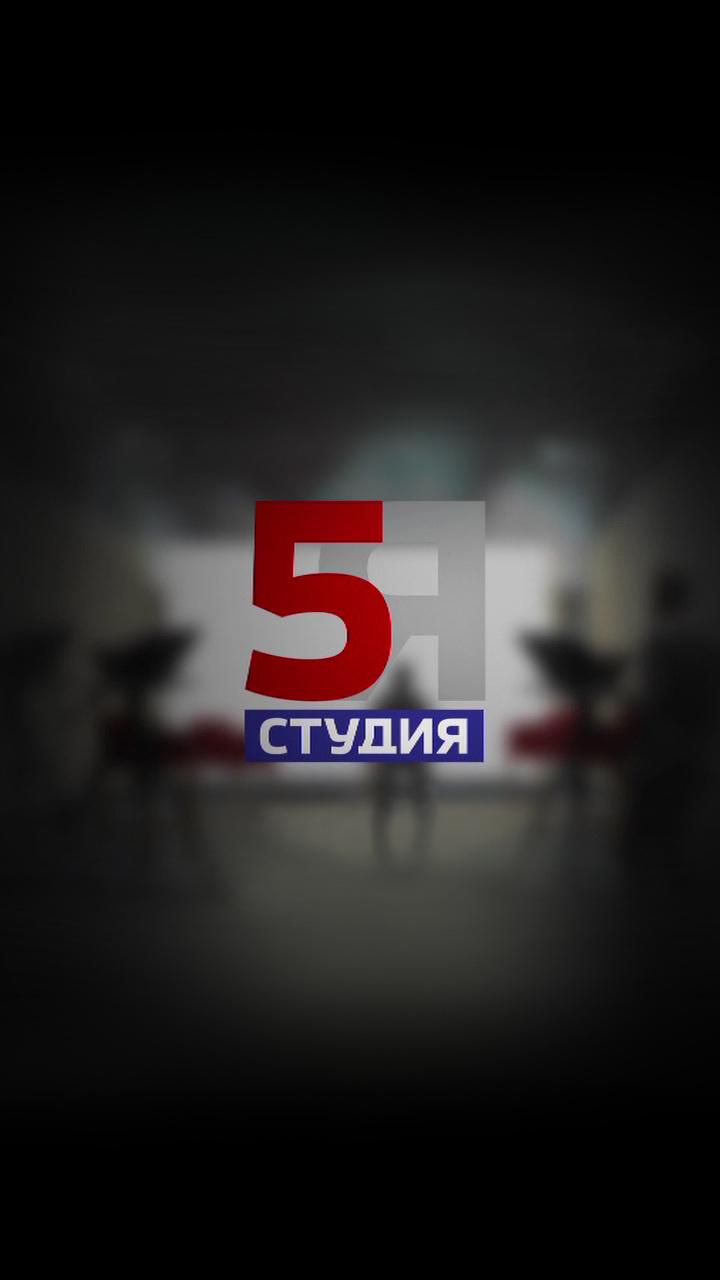 5-я студия