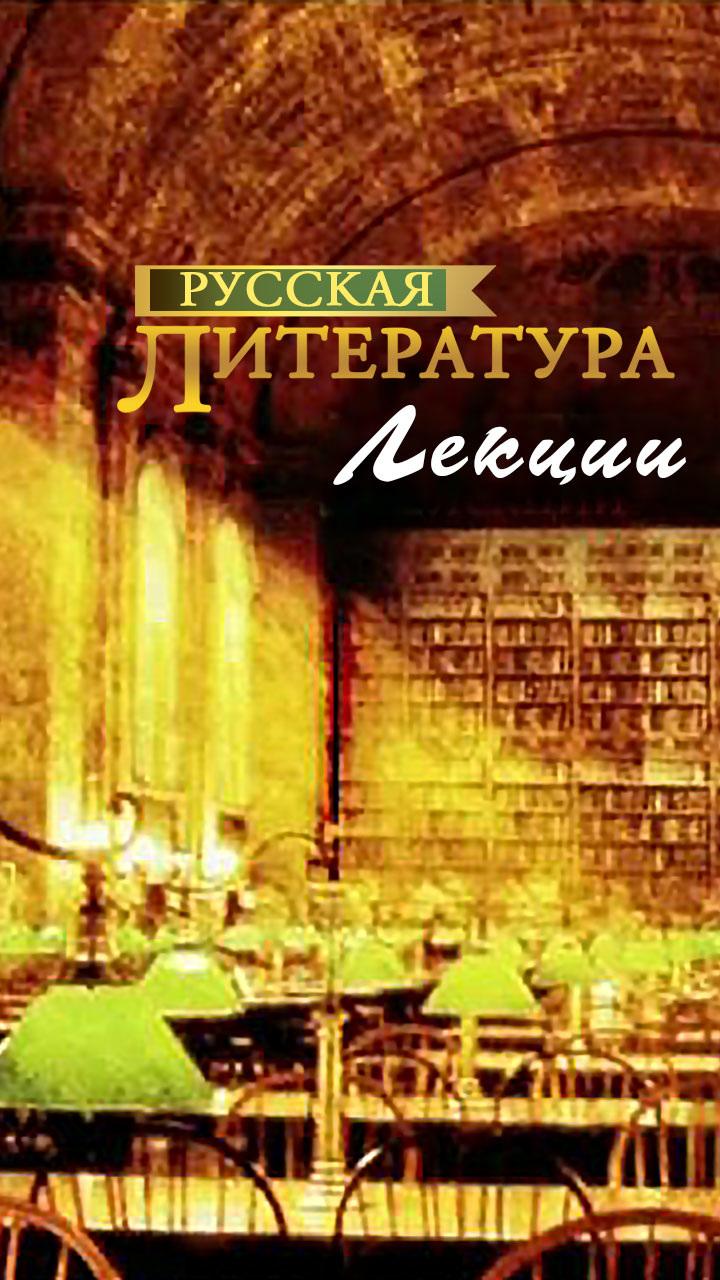 Русская литература. Лекции