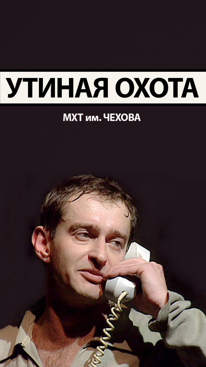 Утиная охота (2006)