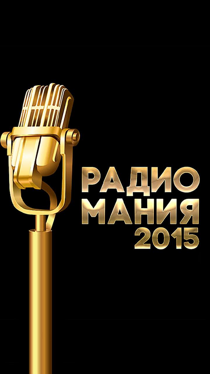 """Церемония вручения национальной премии """"Радиомания-2015"""""""