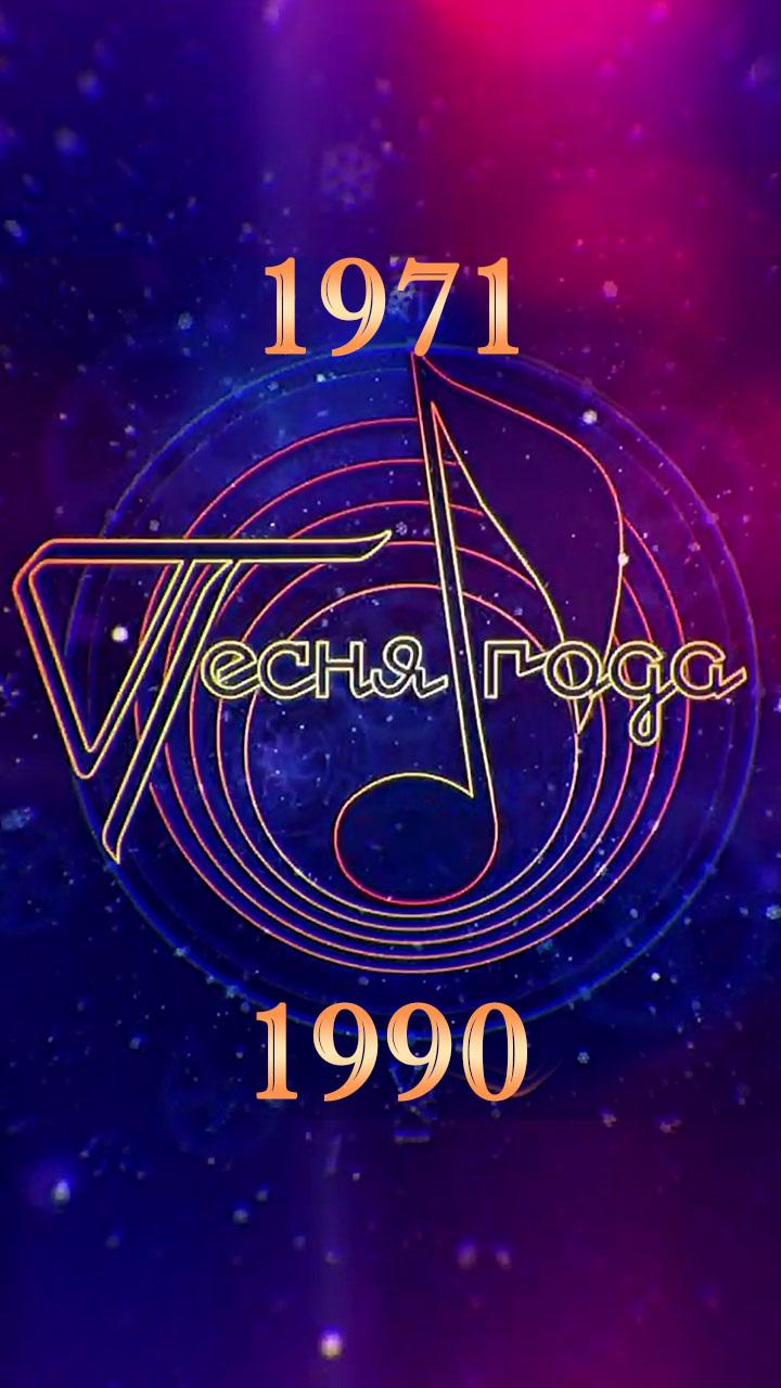Песня года (1971-1990)
