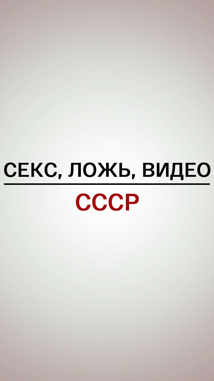 Секс, ложь и видео. СССР