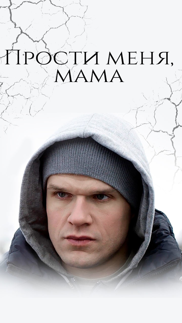 Прости меня, мама