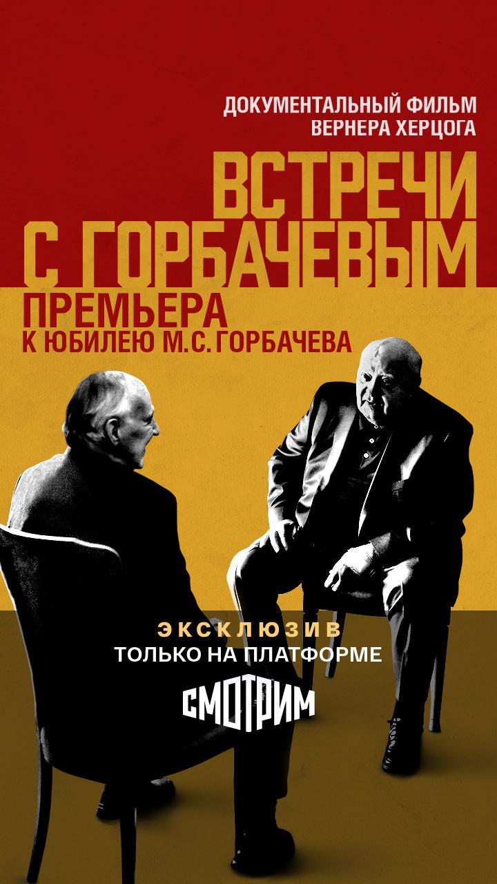 Встречи с Горбачевым