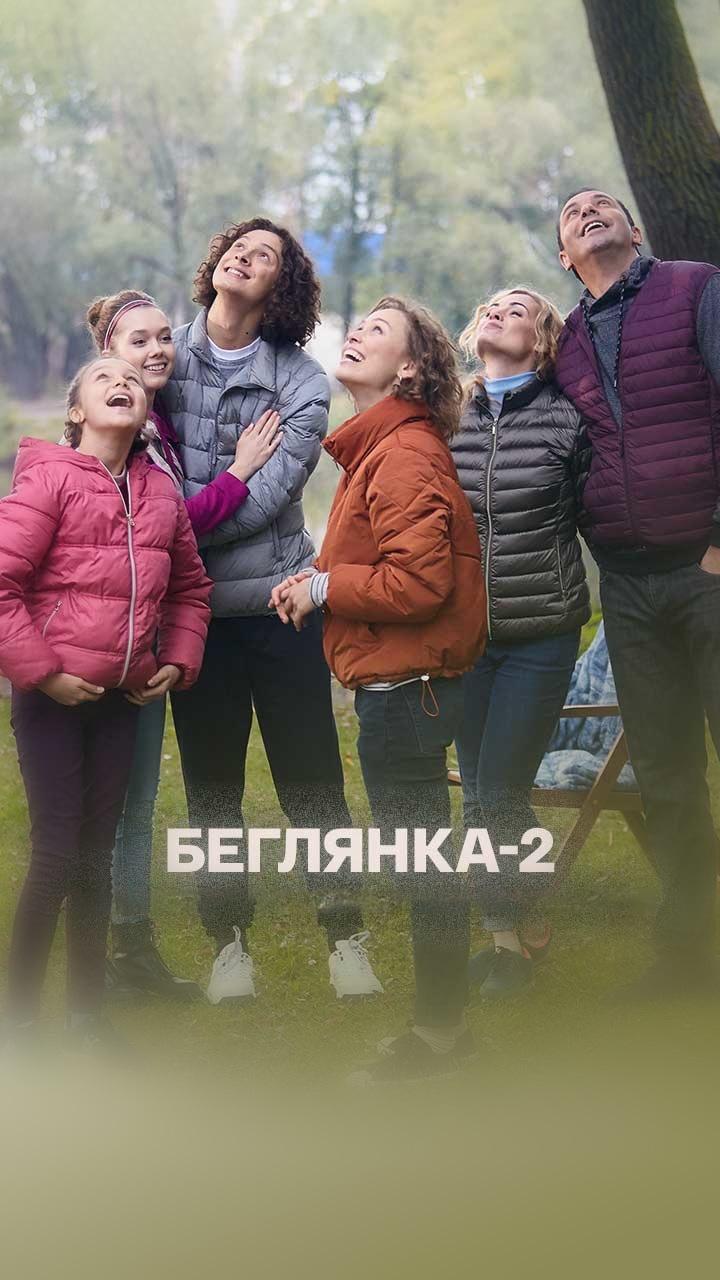 Беглянка-2
