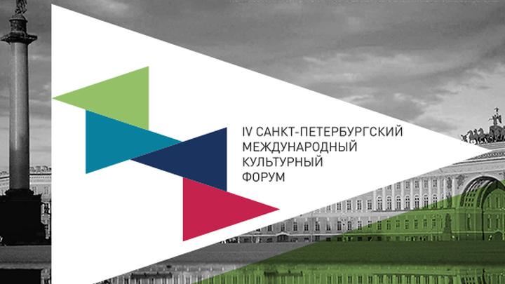 IV Санкт-Петербургский международный культурный форум. Трансляция из Мариинского-2