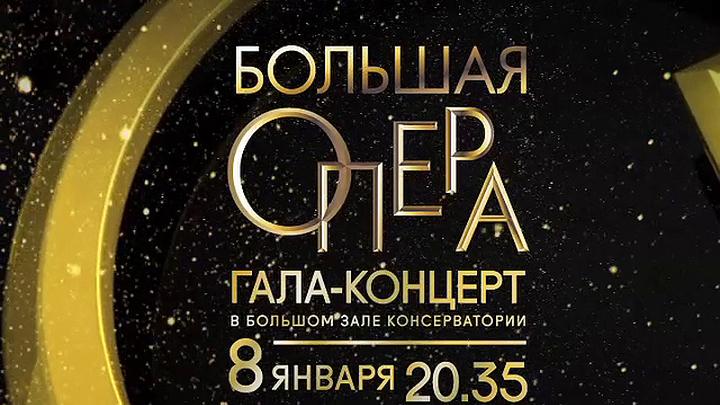 """""""Большая опера"""". Гала-концерт в Большом зале Консерватории"""