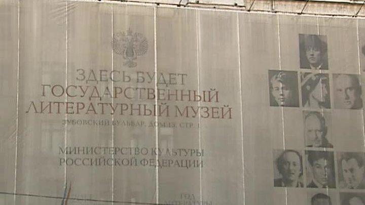 Филиал Государственного литературного музея откроется в центре Москвы
