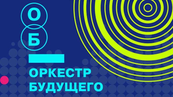 """Премьера. """"Оркестр будущего"""". Проект Юрия Башмета"""