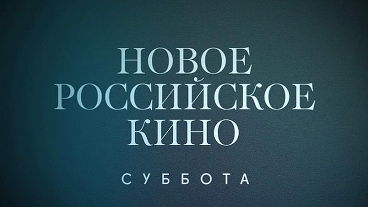 """Новое российское кино на телеканале """"Россия К"""""""