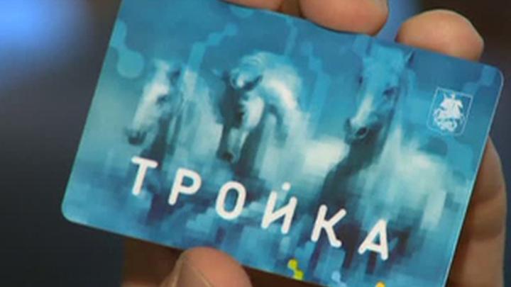 """В Нижнем Новгороде начнёт работать московская карта """"Тройка"""""""