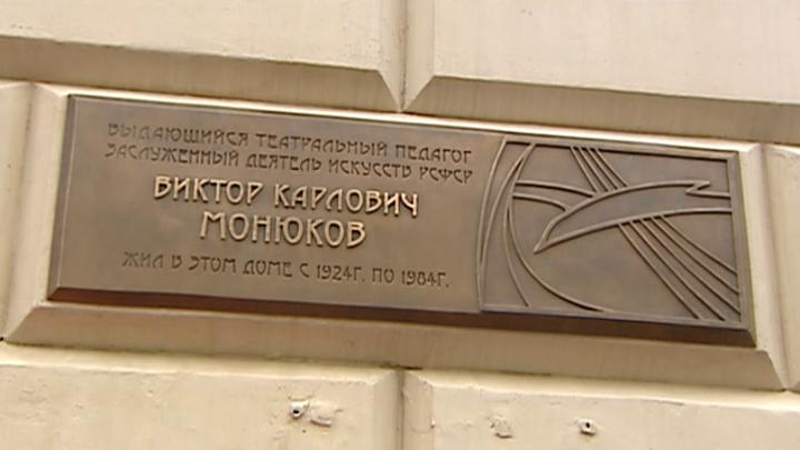 На улице Чаплыгина открыли мемориальную доску Виктору Монюкову