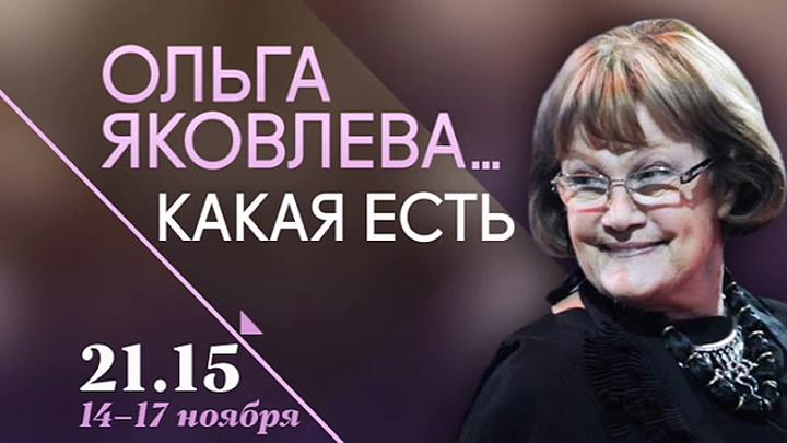 """Премьера. """"Ольга Яковлева… Какая есть"""""""