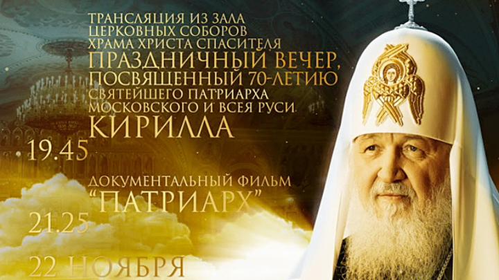 К юбилею Святейшего Патриарха Московского и всея Руси Кирилла