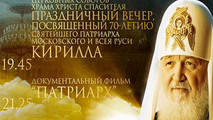 В храме Христа Спасителя пройдёт концерт к юбилею патриарха Кирилла