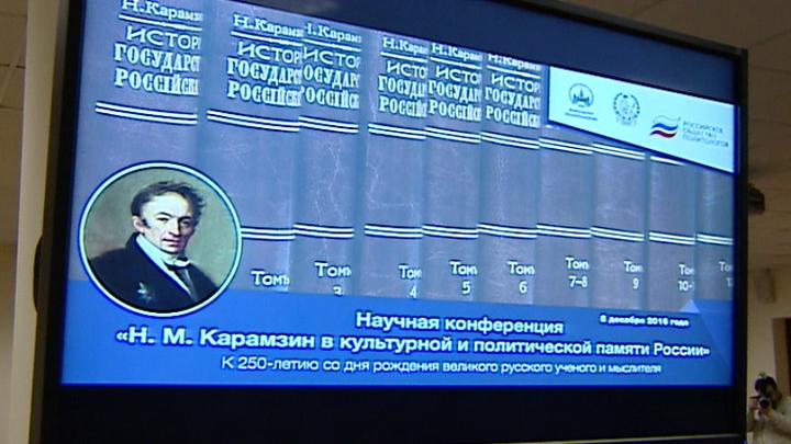 Николаю Карамзину посвятили конференцию в МГУ