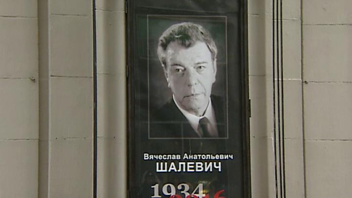 В столице проводили в последний путь Вячеслава Шалевича