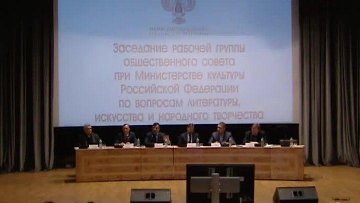 На заседании Общественного совета Минкульта обсудили современное состояние театра