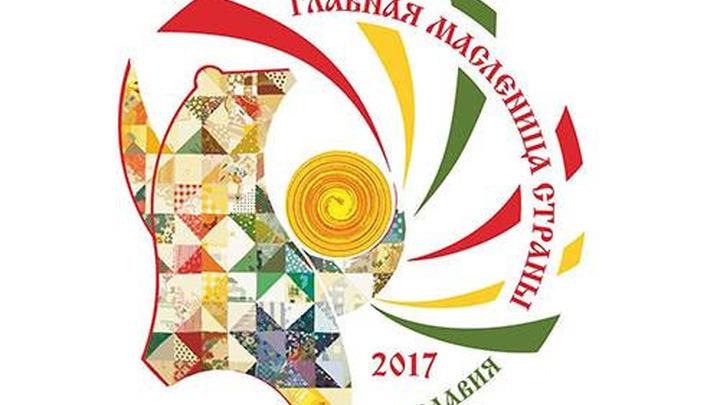 Ярославль: логотип главной Масленицы России
