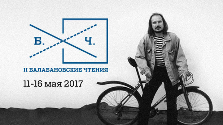 """Балабановские чтения в этом году посвящены теме """"рубежа"""""""