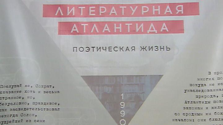 Литературный музей посвятил новую экспозицию поэтической жизни 90-х - 2000-х годов