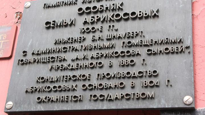 Москва, памятная доска на фабричном доме Абрикосовых.