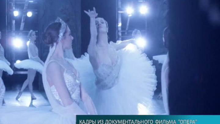 """Документальная лента """"Опера"""" открыла неигровую программу 39-го ММКФ"""
