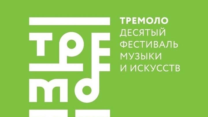"""X фестиваль музыки и искусств """"Тремоло"""" завершается в Тольятти"""