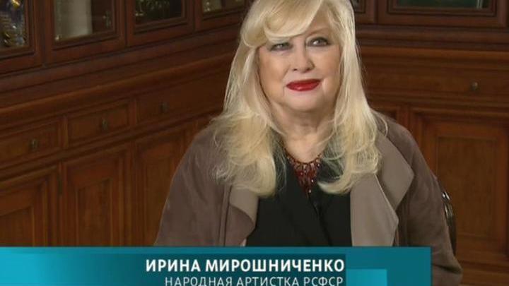 Ирина Мирошниченко отмечает юбилей