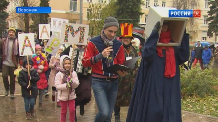 130-летие со дня рождения Самуила Маршака воронежцы встретили карнавальным шествием