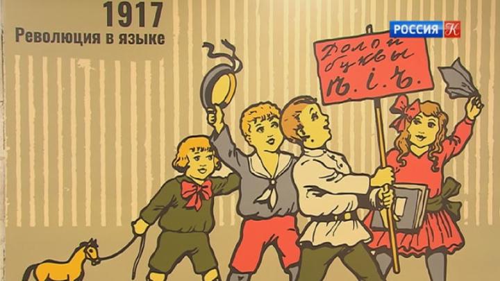 Московская выставка рассказывает о роли Революции 1917 года в истории русского языка