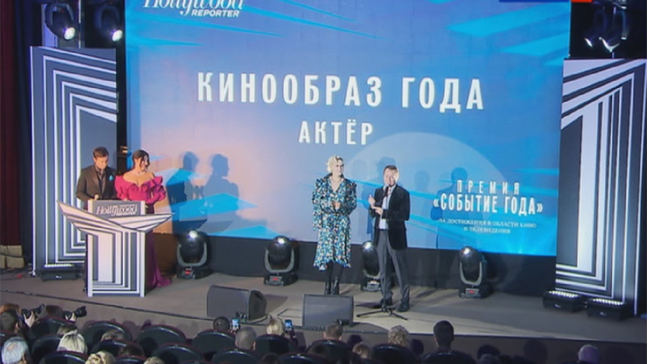 """Вручена ежегодная премия в области кино и телевидения """"Событие года"""""""
