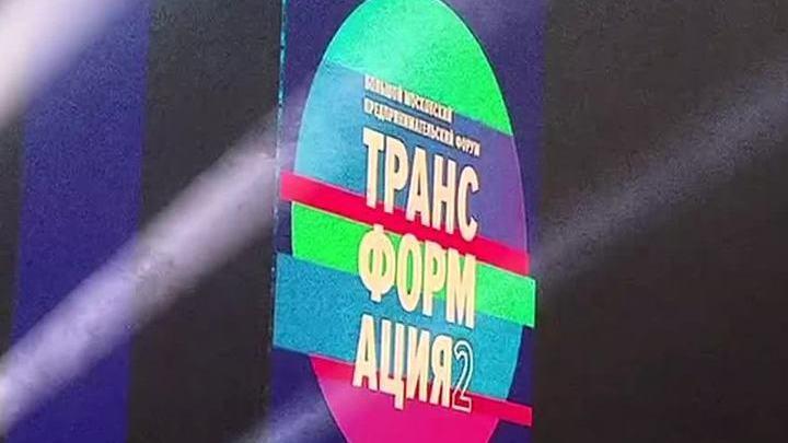 """В столице открылся предпринимательский форум """"Трансформация"""""""
