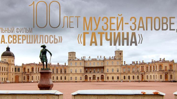 Гатчина. 100 лет Музею