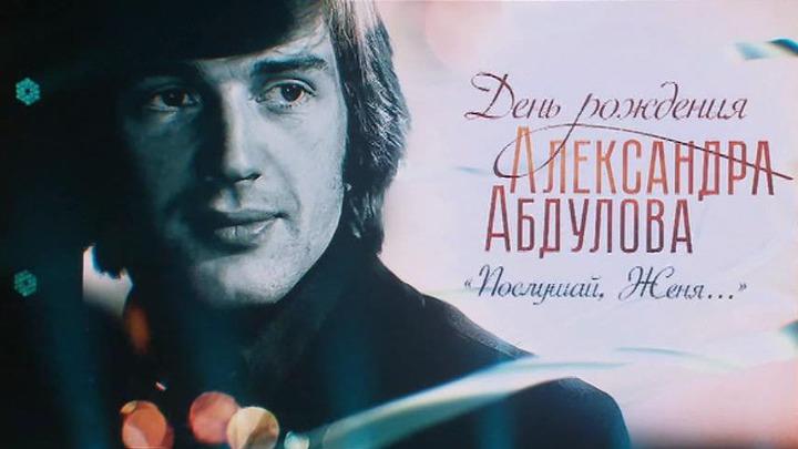 """В """"Ленкоме"""" прошел вечер памяти Александра Абдулова"""