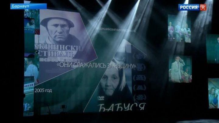 """""""Шукшинские дни на Алтае"""" стартовали в Барнауле"""
