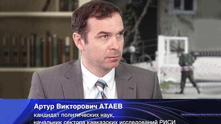 Политолог Артур Викторович Атаев.