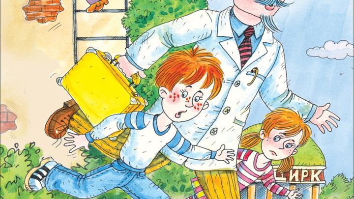 """Обложка книги Софьи  Прокофьевой. """"Приключения жёлтого чемоданчика"""""""