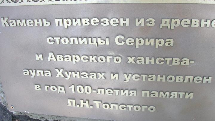 Камень весом 30 тонн привезен из аула Хунзах в Дагестане. Фото Леонида Вребруса