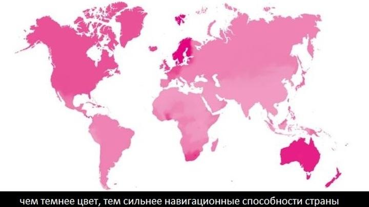 Чем насыщеннее цвет, тем более развиты навигационные способности жителей той или иной страны.