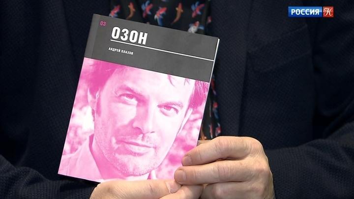 Франсуа Озон готовится прочитать новую книгу о себе