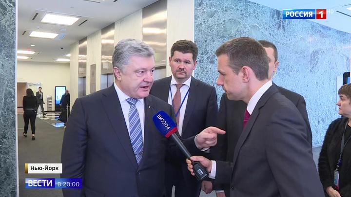"Порошенко накричал на журналиста ""Вестей"" в здании ООН"