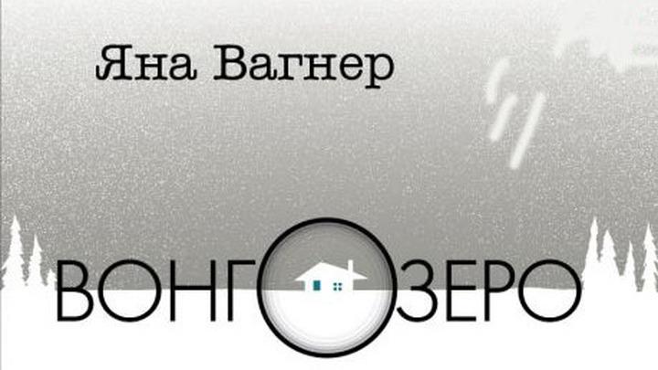 "Обложка аудиокниги.  Роман ""Вонгозеро""  Яны Вагнер /Фото https://img.shopliga.ru/"