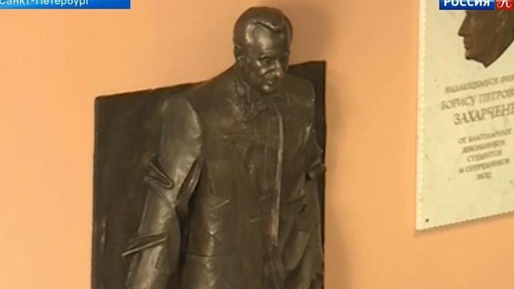 В Петербурге установили памятник Жоресу Алферову