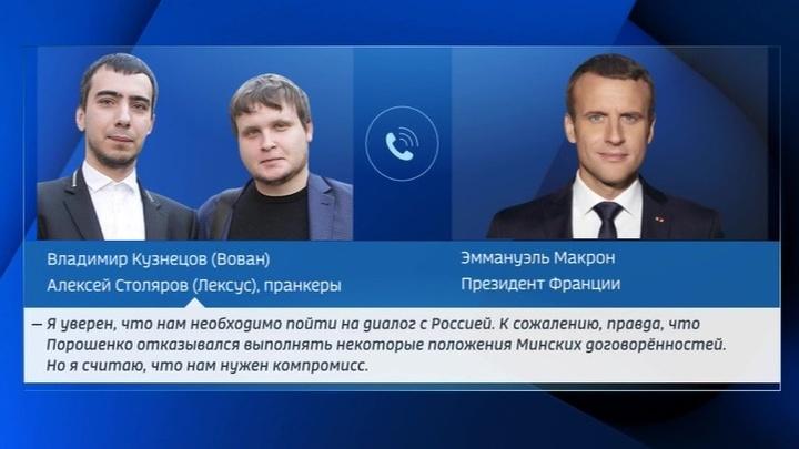Пранкеры обсудили с Макроном отношения с Россией от имени Зеленского