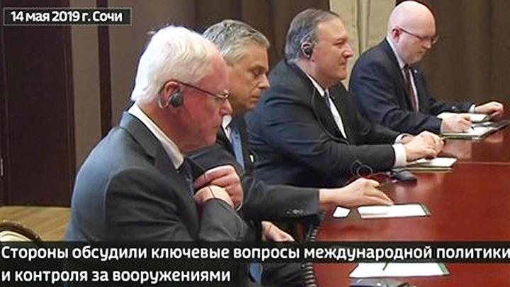 Визит госсекретаря Майка Помпео в Россию (Сочи).