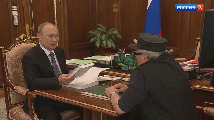 Владимир Путин встретился с Михаилом Шемякиным