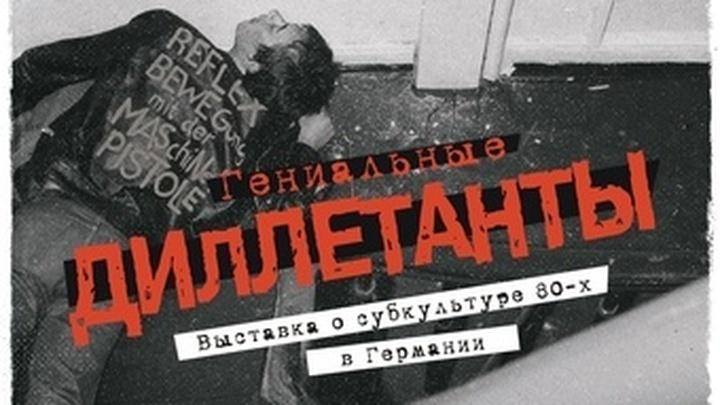 """Фото - постер к выставке Выставка Института имени Гёте """"Гениальные диллетанты"""": субкультура 1980"""