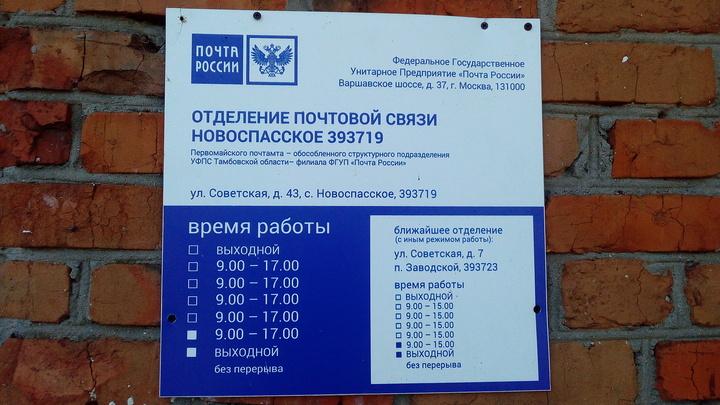Село Новоспасское Тамбовской области. Фото к репортажу Ивана Волонихина
