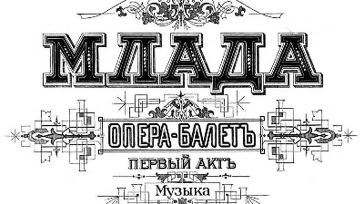 """Фрагмент афиши оперы """"Млада"""" в интерпретации Кюи, 1872 г. / автор неизвестен / Public domain"""